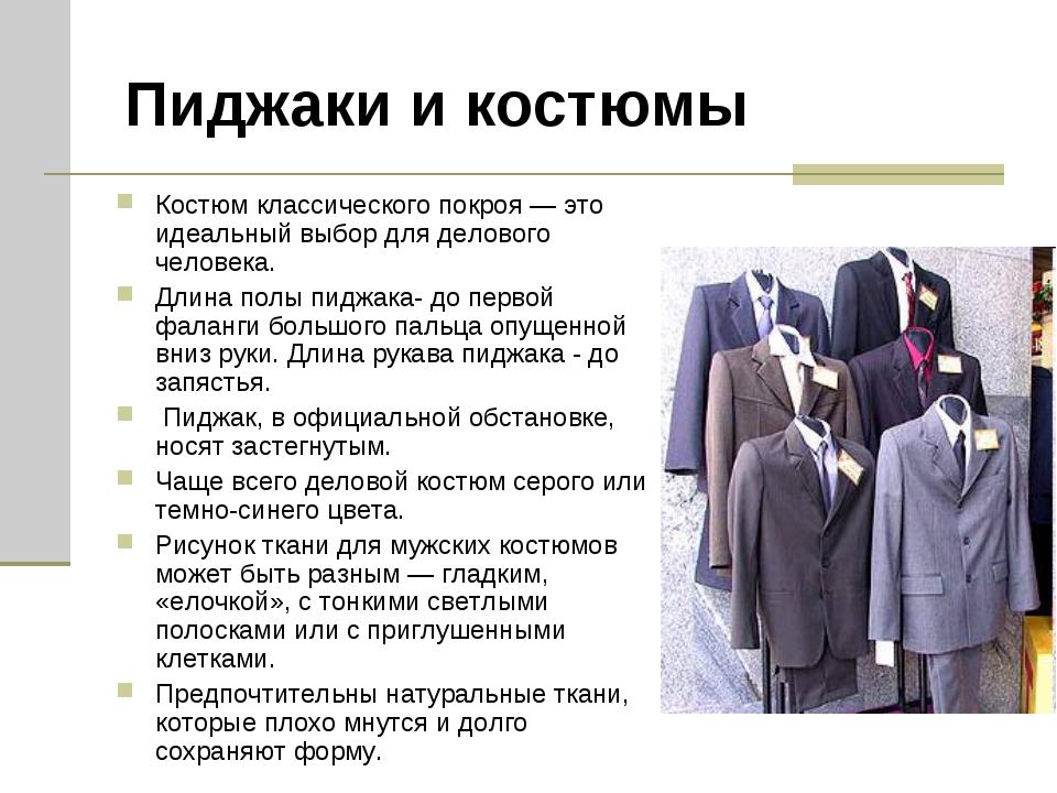 Пиджаки и костюмы Костюм классического покроя — это идеальный выбор для делов...