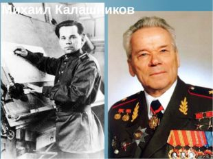 Михаил Калашников
