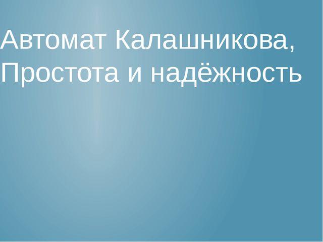 Автомат Калашникова, Простота и надёжность