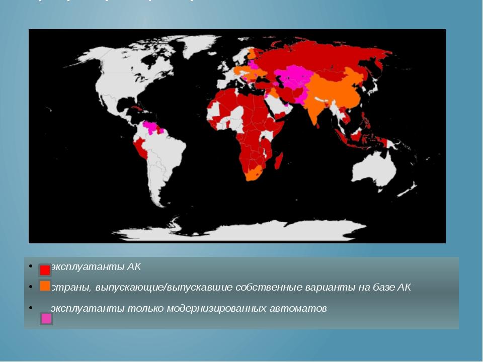 эксплуатанты АК страны, выпускающие/выпускавшие собственные варианты на базе...