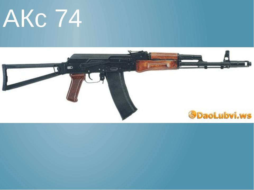 АКс 74