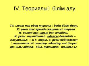 ІV. Теориялық білім алу Тақырып пен идея туралы әдеби білім беру. Көркем шыға