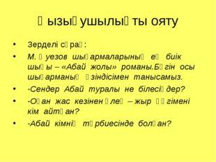 Қызығушылықты ояту Зерделі сұрақ: М. Әуезов шығармаларының ең биік шыңы – «Аб
