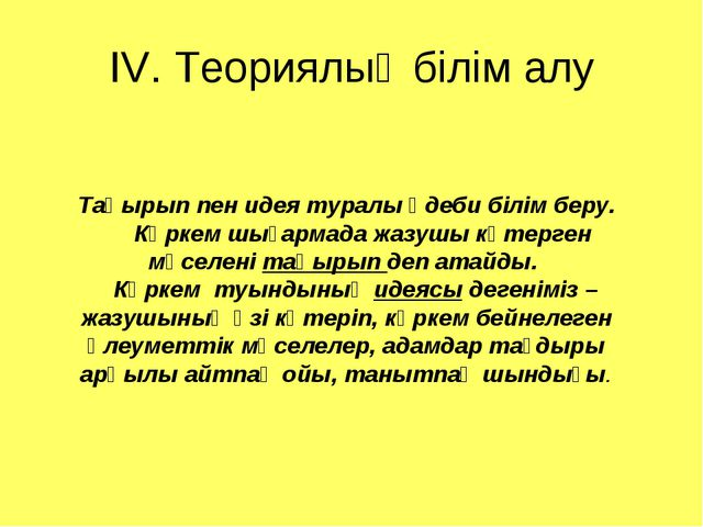 ІV. Теориялық білім алу Тақырып пен идея туралы әдеби білім беру. Көркем шыға...