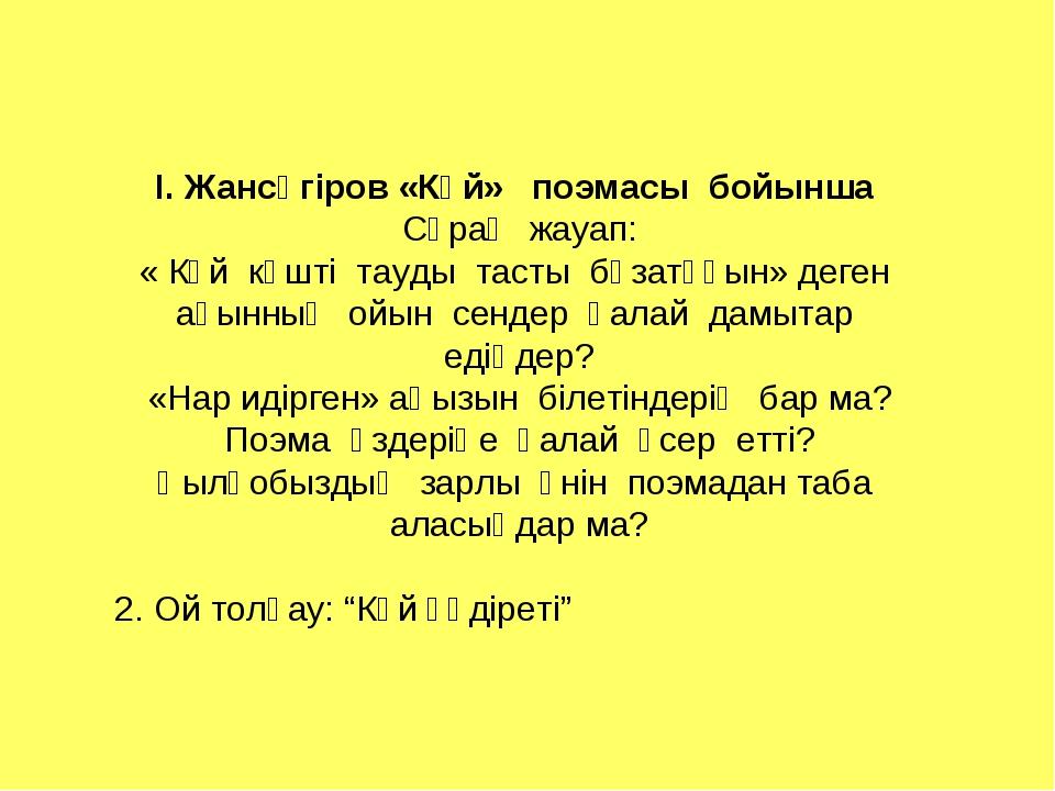 І. Жансүгіров «Күй» поэмасы бойынша Сұрақ жауап: « Күй күшті тауды тасты бұз...