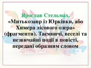 Ярослав Стельмах. «Митькозавр із Юрківки, або Химера лісового озера» (фрагмен
