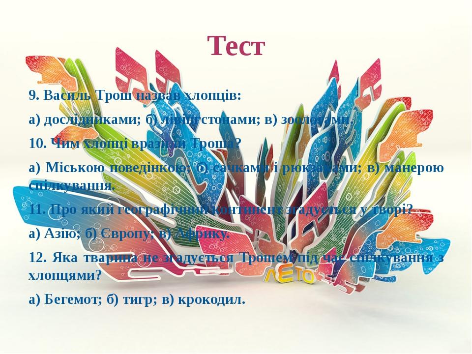 Тест 9. Василь Трош назвав хлопців: а) дослідниками; б) лівінгстонами; в) зоо...