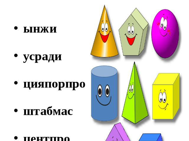 ынжи усради цияпорпро штабмас центпро Математикалық салат:
