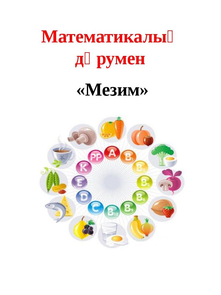 Математикалық дәрумен «Мезим»