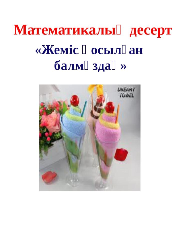 Математикалық десерт «Жеміс қосылған балмұздақ»
