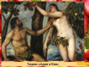 2. Какой народ первым более четырех тысяч лет назад стал выращивать яблони в