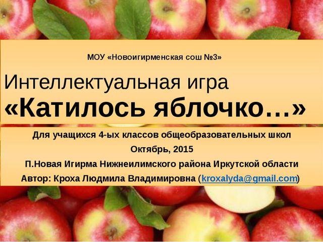 Интеллектуальная игра «Катилось яблочко…» Для учащихся 4-ых классов общеобраз...