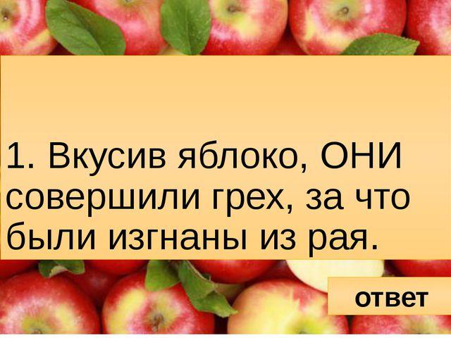 4. Переведите английскую пословицу: An apple a day keeps the doctor away ответ