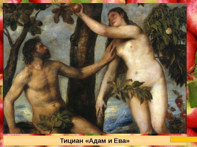 2. Какой народ первым более четырех тысяч лет назад стал выращивать яблони в...