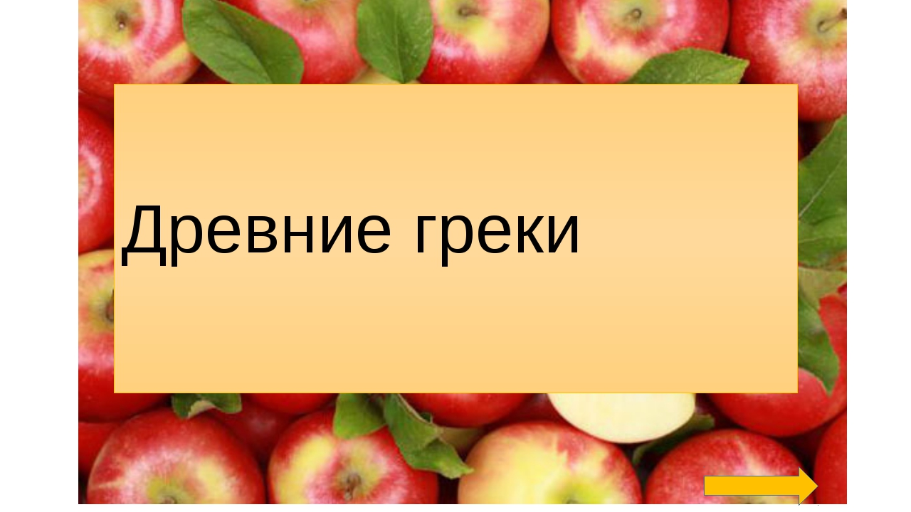 Кто по яблоку в день съедает, тот доктора не знает