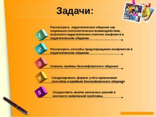 Задачи: 4 Рассмотреть педагогическое общение как социально-психологическое вз