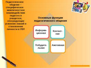 Информа-ционная Контакт-ная Побудите-льная Амотивная Основные функции педагог