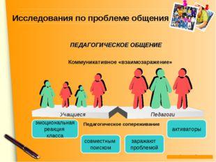 Исследования по проблеме общения Педагоги Учащиеся Коммуникативное «взаимозар