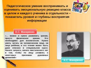 А.С. Макаренко А.С. Макаренко «… можно и нужно развивать зрение, просто физич