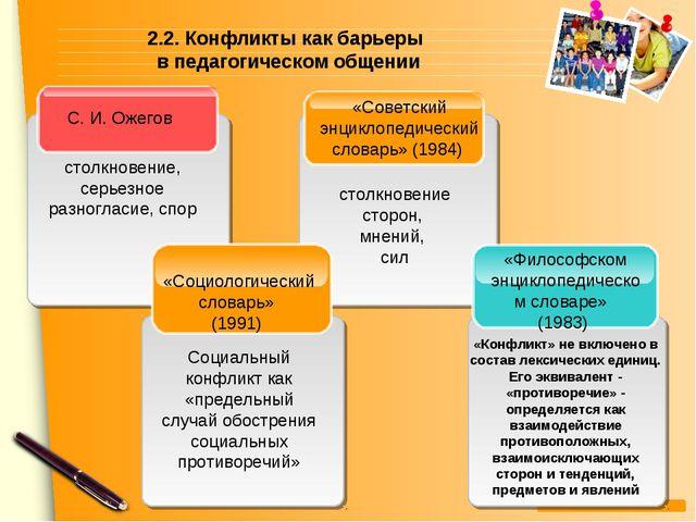 2.2. Конфликты как барьеры в педагогическом общении С. И. Ожегов столкновение...
