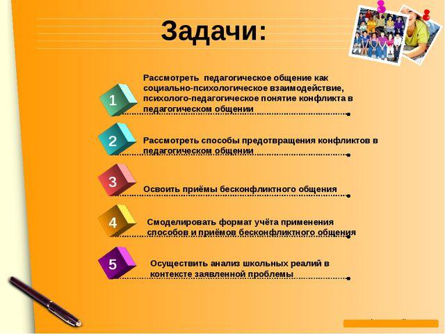 Задачи: 4 Рассмотреть педагогическое общение как социально-психологическое вз...