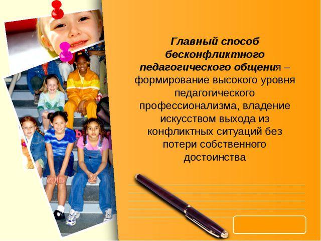 Главный способ бесконфликтного педагогического общения – формирование высоког...