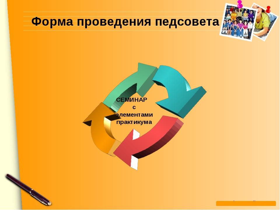 Форма проведения педсовета СЕМИНАР с элементами практикума www.themegallery.com