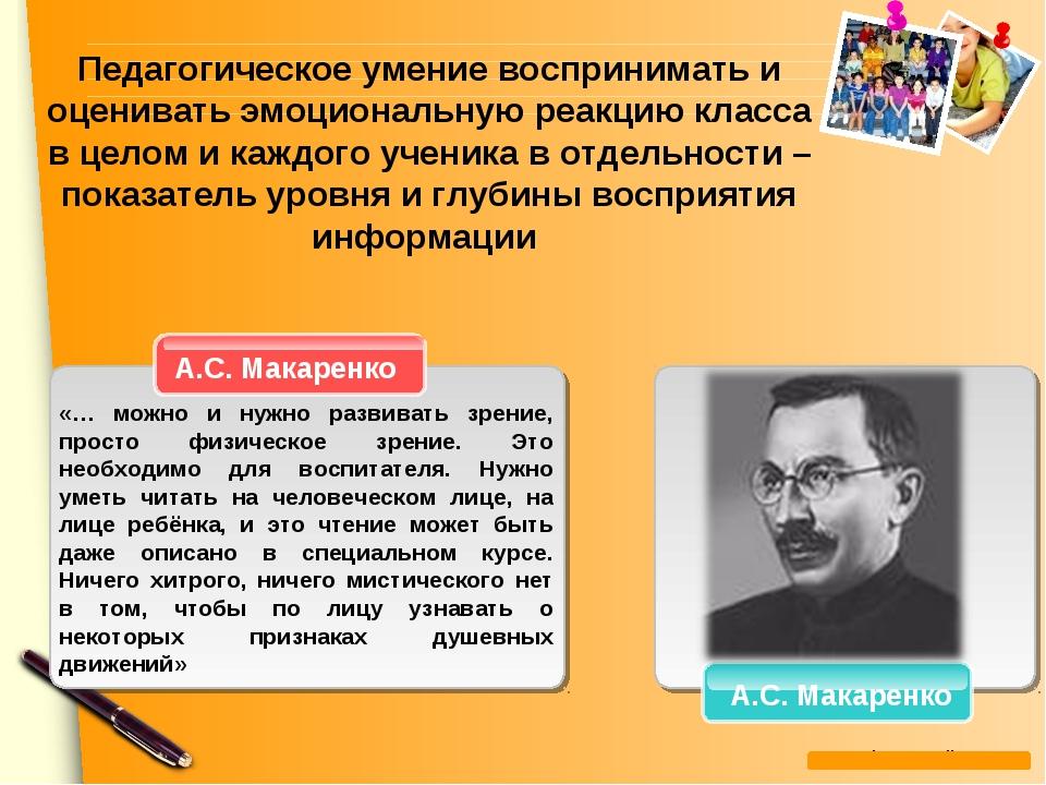 А.С. Макаренко А.С. Макаренко «… можно и нужно развивать зрение, просто физич...
