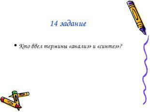 14 задание Кто ввел термины «анализ» и «синтез»?