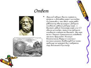 Ответ Архимед завещал высечь чертеж к теореме о свойствах шара и цилиндра. Он
