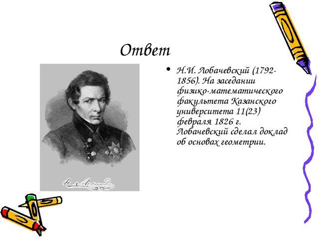 Ответ Н.И. Лобачевский (1792-1856). На заседании физико-математического факул...