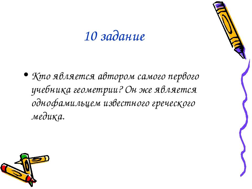 10 задание Кто является автором самого первого учебника геометрии? Он же явля...