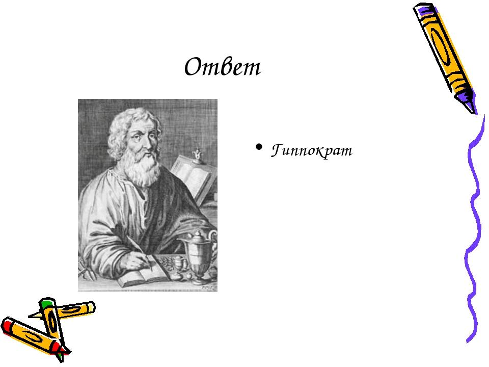 Ответ Гиппократ