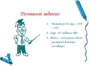 Домашнее задание: Читать § 32 стр. с 154 – 157; 2. Стр. 157 задание №3; 3. Ми