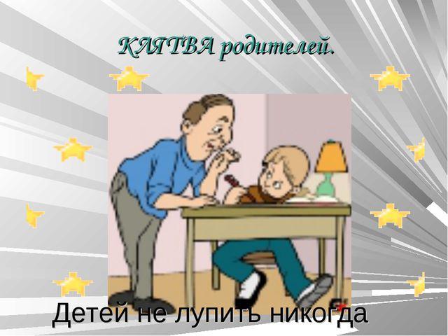 КЛЯТВА родителей. Детей не лупить никогда