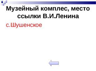 Музейный комплес, место ссылки В.И.Ленина с.Шушенское