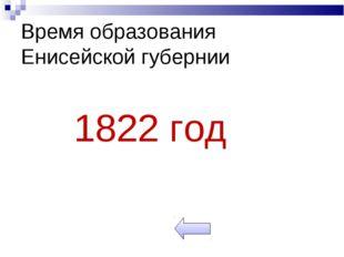 Время образования Енисейской губернии 1822 год
