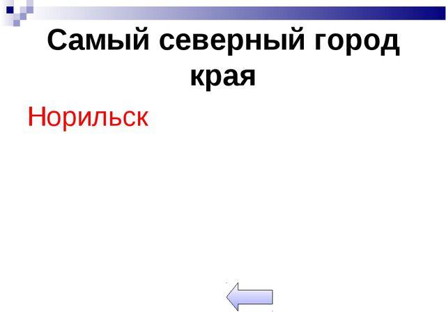 Самый северный город края Норильск
