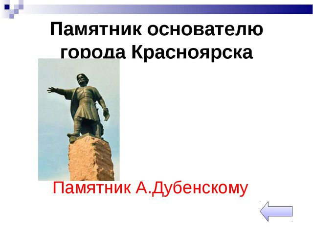 Памятник основателю города Красноярска Памятник А.Дубенскому