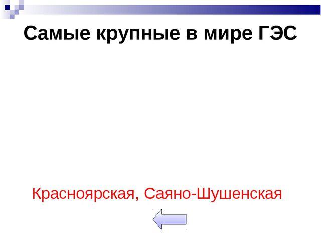 Самые крупные в мире ГЭС Красноярская, Саяно-Шушенская