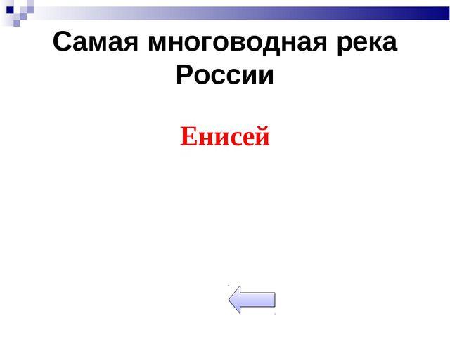 Самая многоводная река России Енисей