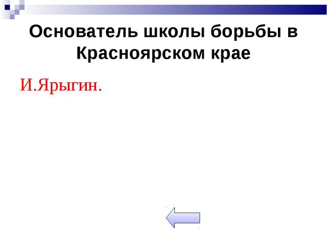 Основатель школы борьбы в Красноярском крае И.Ярыгин.