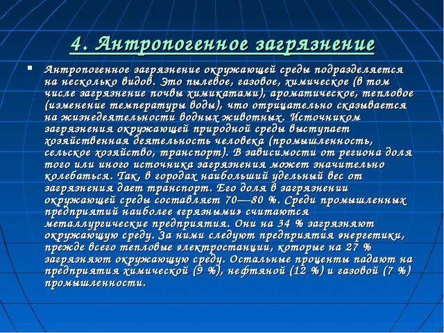 4. Антропогенное загрязнение Антропогенное загрязнение окружающей среды подра...