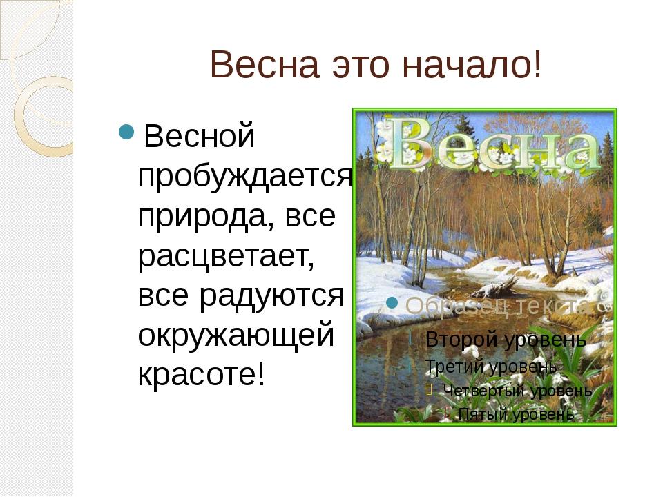 Весна это начало! Весной пробуждается природа, все расцветает, все радуются о...