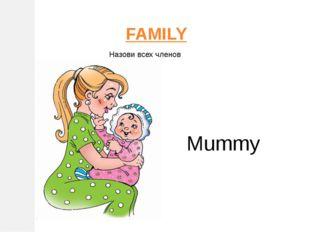 FAMILY Назови всех членов семьи. Mummy