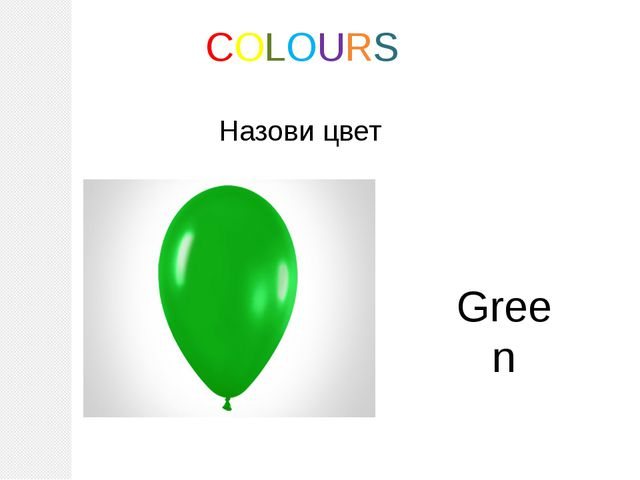 COLOURS Назови цвет Green