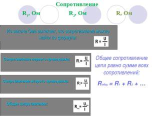 Общее сопротивление цепи равно сумме всех сопротивлений: Rобщ = R1 + R2 + …