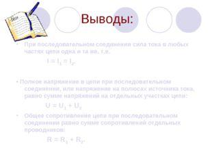Выводы: При последовательном соединении сила тока в любых частях цепи одна и