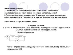 Начальный уровень 1. Резисторы с сопротивлениями 5 Ом и 10 Ом соединены после