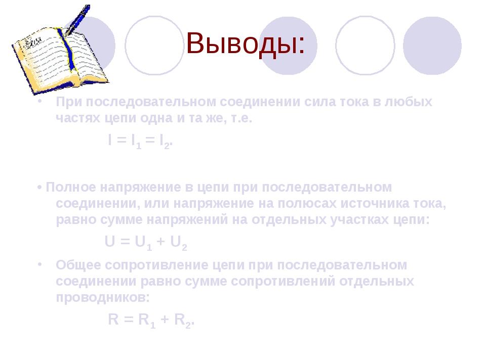 Выводы: При последовательном соединении сила тока в любых частях цепи одна и...